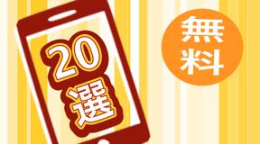 アプリ20選!