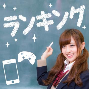 今週(1/22〜1/28)のいちおしアプリ20選