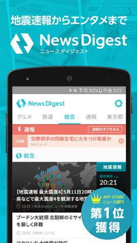 NewsDigest2
