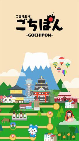 gochipon2