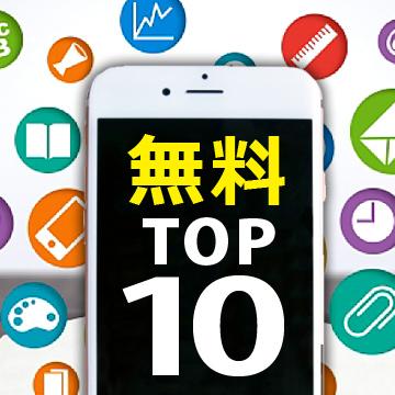 新米ビジネスマンが便利だと思ったアプリ・TOP10