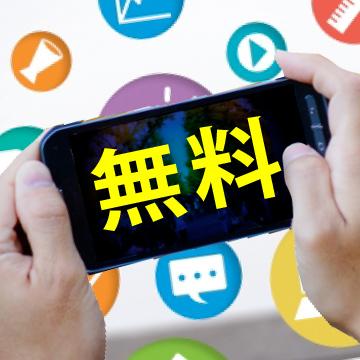 新社会人が必ず持っておくべきアプリ・20選
